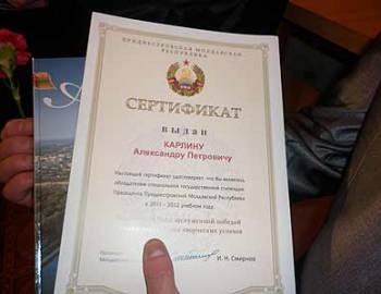 Новый Регион: Стипендиаты президентской премии в Приднестровье встретились на предновогоднем балу (ФОТО)