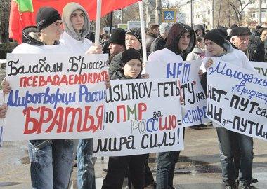 Новый Регион: Участники митинга в Тирасполе выразили поддержку Путину (ФОТО)