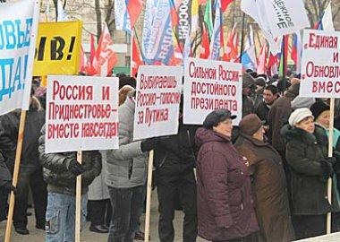 Новый Регион: В столице Приднестровья прошел митинг в поддержку Путина и миротворческой операции на Днестре (ФОТО)