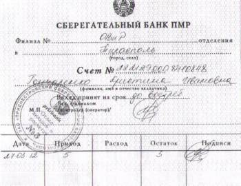 Новый Регион: В Приднестровье открыт счет на имя 17-летней Кристины Гончаренко, нуждающейся в операции