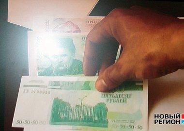 Новый Регион: Группа фальшивомонетчиков сбыла в магазинах Приднестровья тысячу поддельных рублей, за что им грозит от 8 от 15 лет (ФОТО)